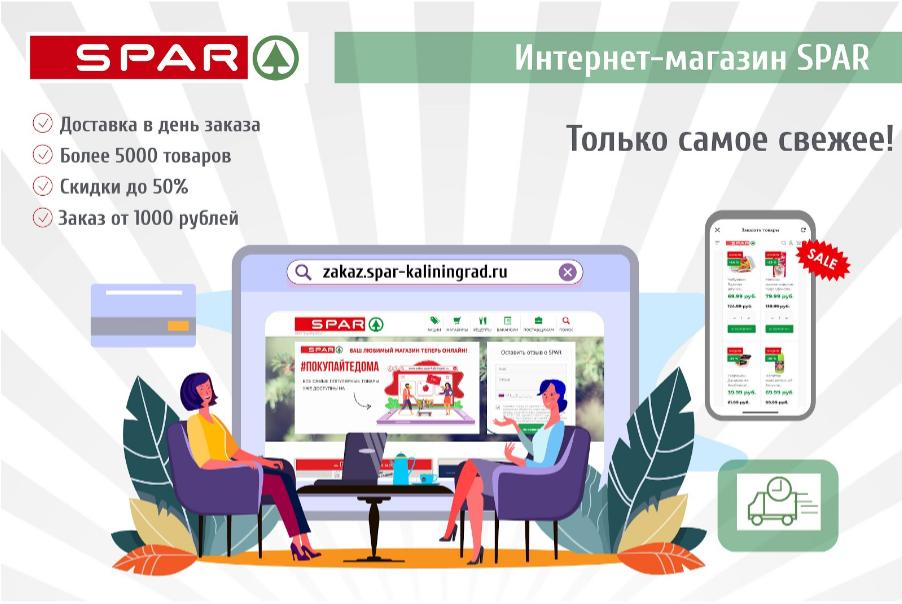 Спар Интернет Магазин Калининград
